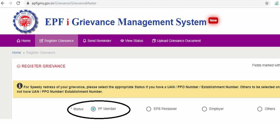 epfo grievance