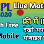 Watch IPL 2020 Free